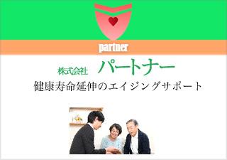 logo_partner